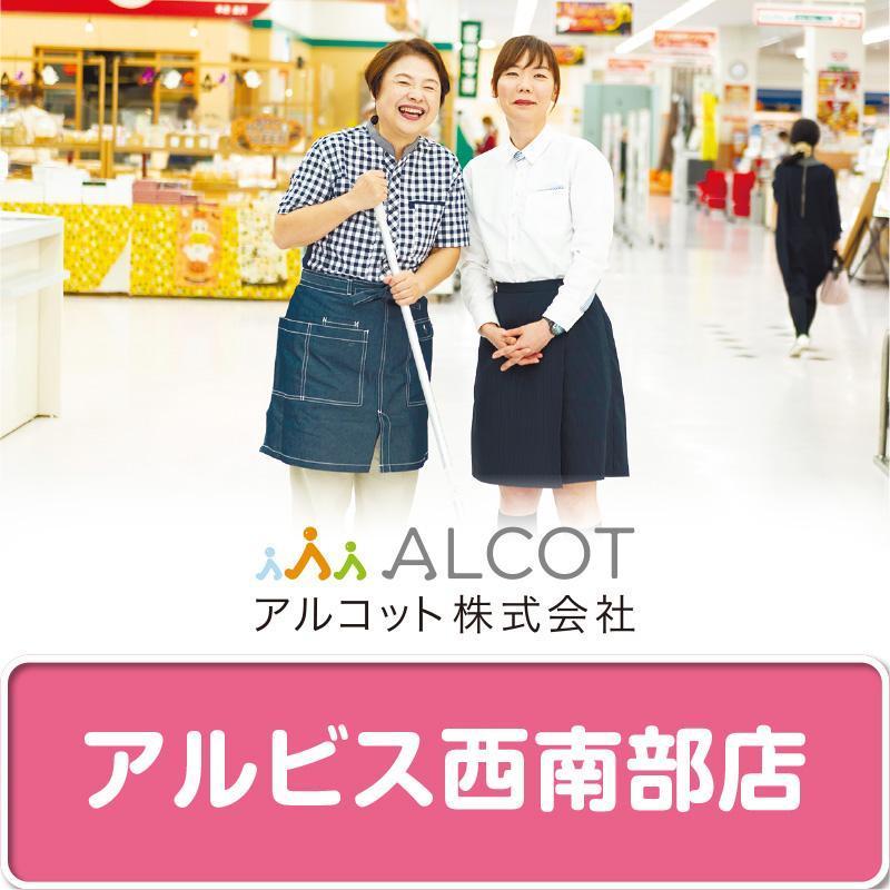 【アルビス西南部店】スーパーの開店前清掃/アルコット株式会社  金沢支店