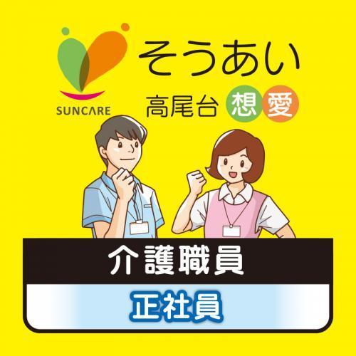 介護職員(正社員)/ショートステイ・デイサービス 想愛高尾台