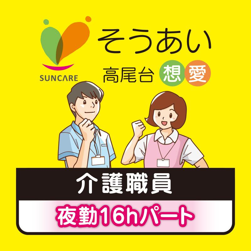 介護職員(夜勤16hパート)/ショートステイ・デイサービス 想愛高尾台