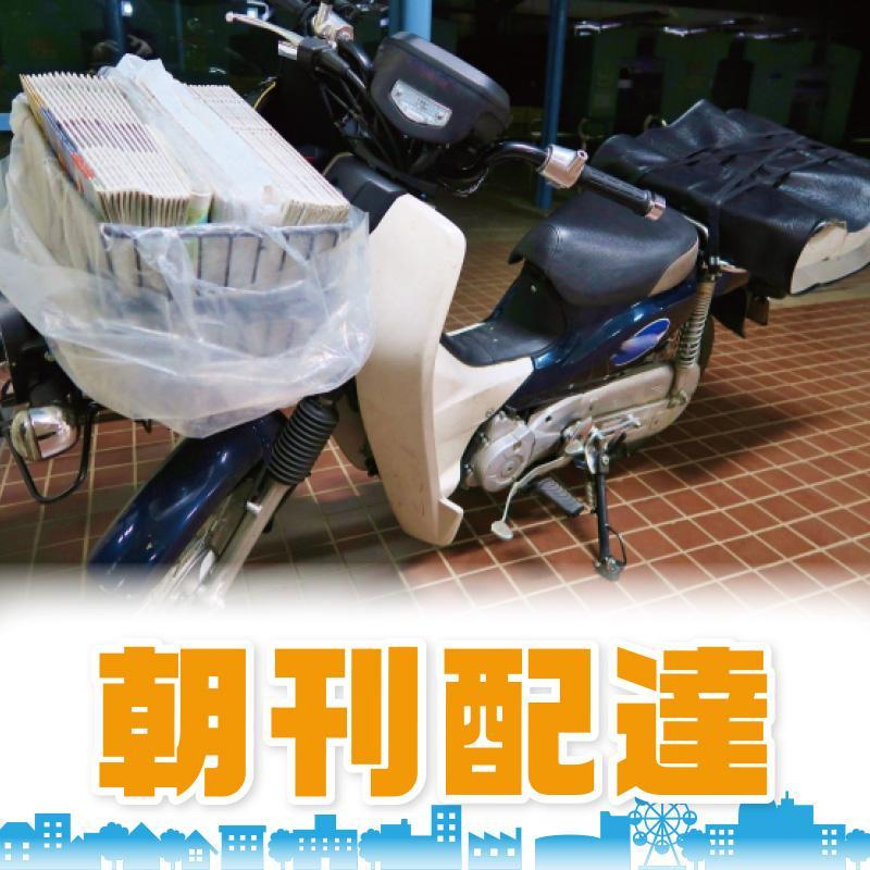 朝刊配達(要原付免許)城西エリア/北陸中日新聞  城西専売所