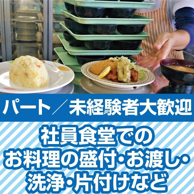 【金沢市下本多町】社員食堂での お料理の盛付、他/株式会社紙安クッキング