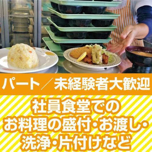 【金沢市香林坊】社員食堂での お料理の盛付、他/株式会社紙安クッキング