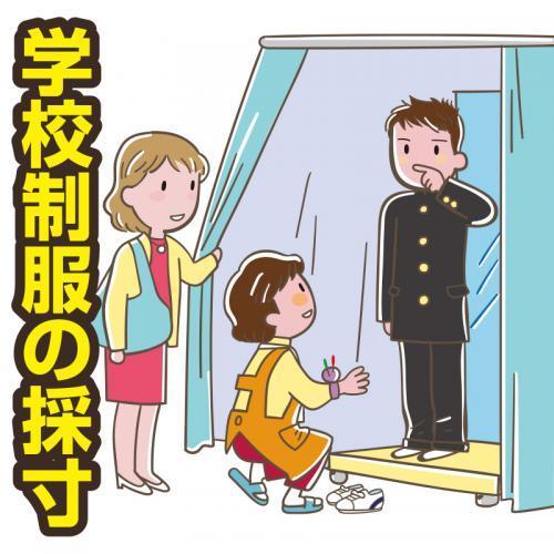 学校制服の採寸アルバイト/株式会社大和 香林坊店