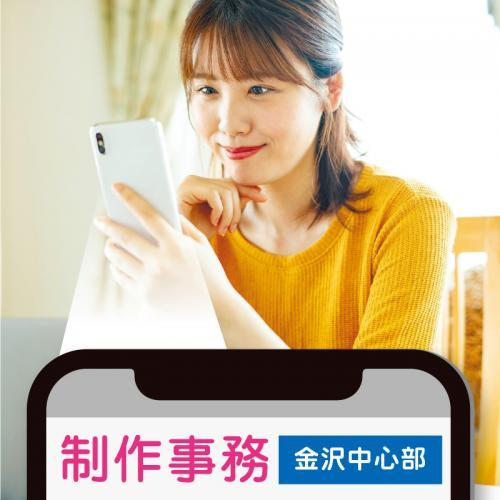 【金沢中心部】制作事務/テンプスタッフフォーラム株式会社 金沢オフィス