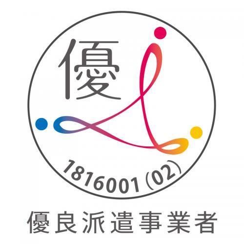 労働大臣許可番号 派15-010007 15-ユ-010020