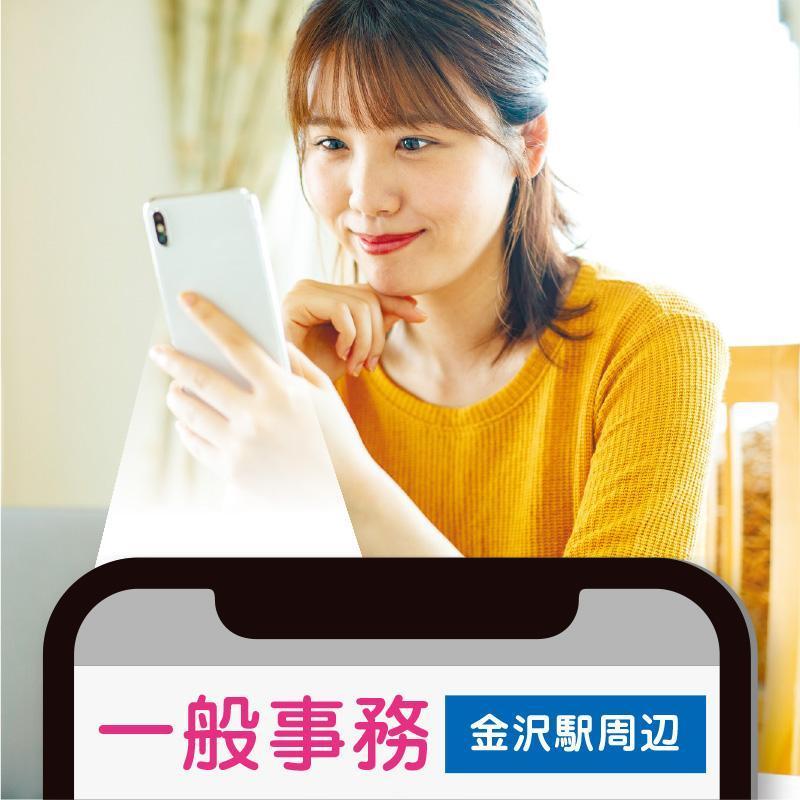 【金沢駅周辺】一般事務/テンプスタッフフォーラム株式会社 金沢オフィス