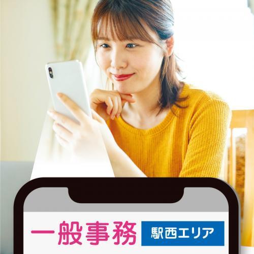 【駅西エリア】一般事務/テンプスタッフフォーラム株式会社 金沢オフィス