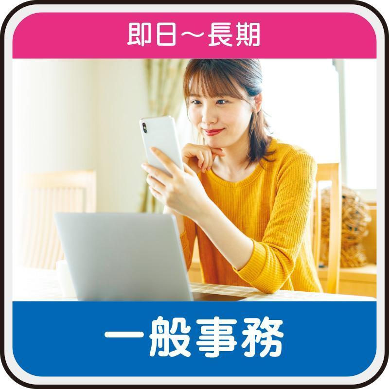 一般事務/テンプスタッフフォーラム株式会社 金沢オフィス