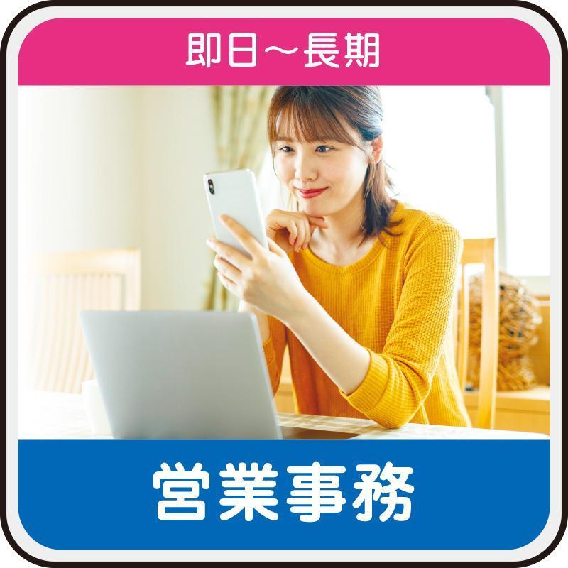 営業事務/テンプスタッフフォーラム株式会社 金沢オフィス