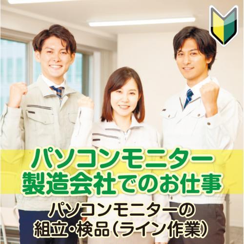 【白山市】パソコンモニターの組立・検品(ライン作業)/株式会社メビウス