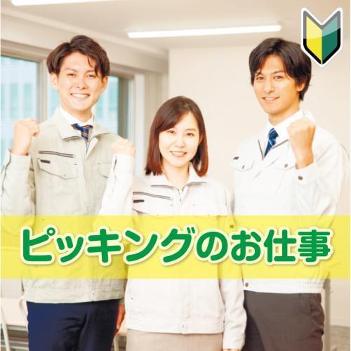 【白山市】ピッキング作業/株式会社メビウス