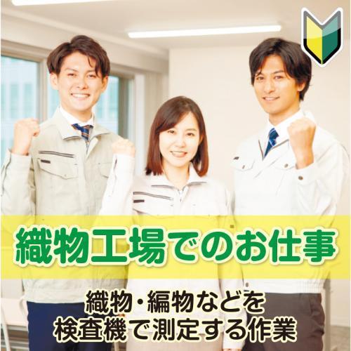 【金沢市】織物・編物などを検査機で測定する作業/株式会社メビウス