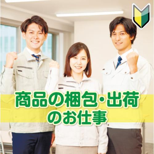 【能美市】商品の梱包・出荷/株式会社メビウス
