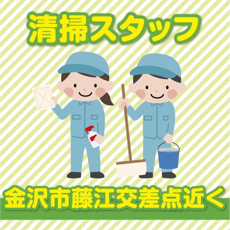 【金沢市藤江交差点近く】清掃スタッフ/アサヒ株式会社