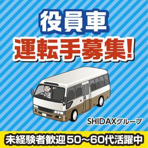 役員車運転手/大新東株式会社  金沢営業所