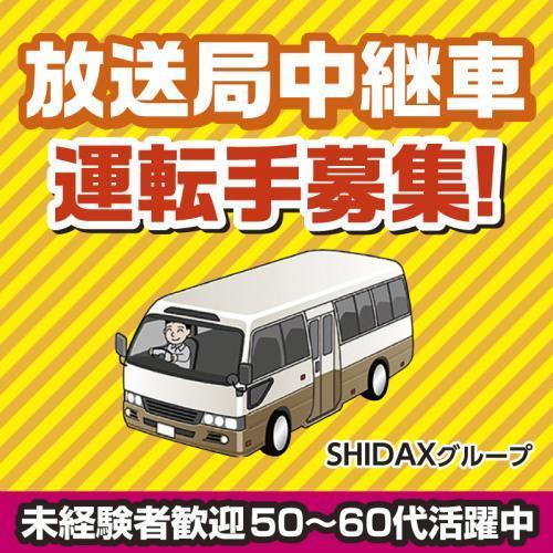 放送局中継車運転手/大新東株式会社  金沢営業所