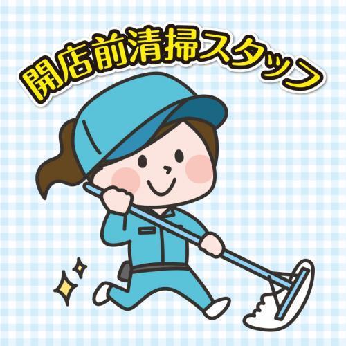 【アルビス北安田店】スーパーの開店前清掃/アルコット株式会社  金沢支店