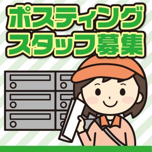 ポスティングスタッフ/北國新聞 額団地販売所   山田新聞店