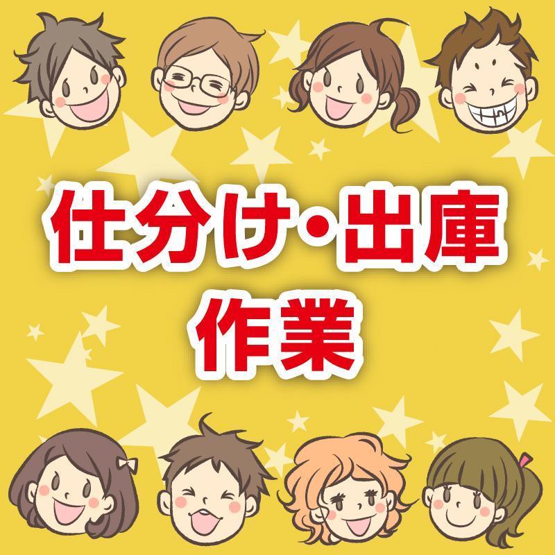 【能美市】仕分け・出庫作業/株式会社 イスズ
