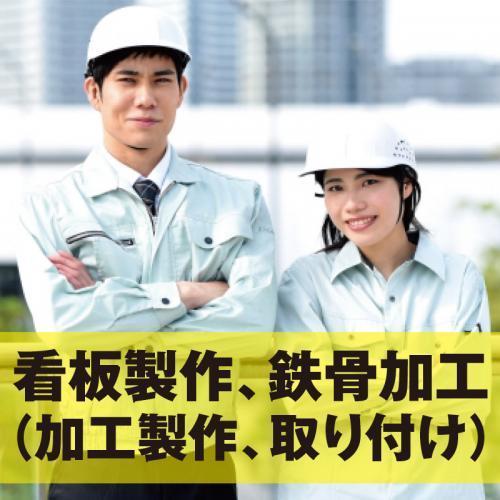 看板製作、鉄骨加工(加工製作、取り付け)/株式会社 工房・アド