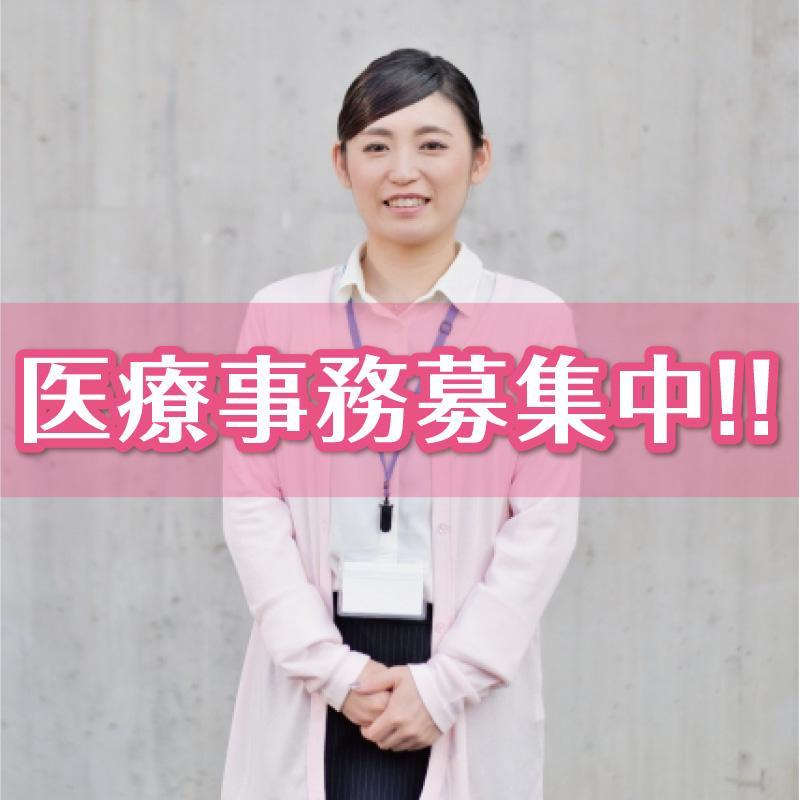 医療事務/山の上クリニック