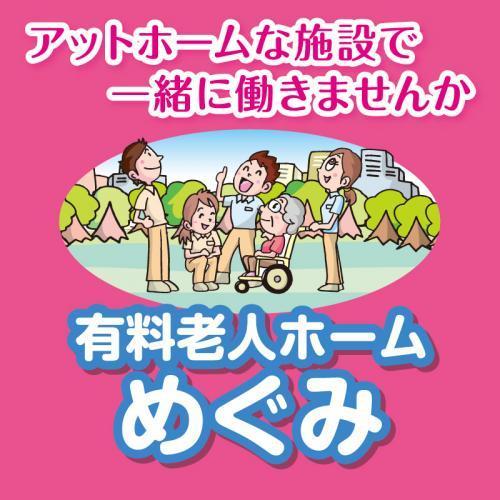 介護職員(正社員)/有料老人ホーム めぐみ(株式会社 恵)
