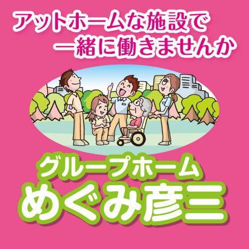 介護職員(正社員)/グループホーム めぐみ彦三(株式会社 恵)