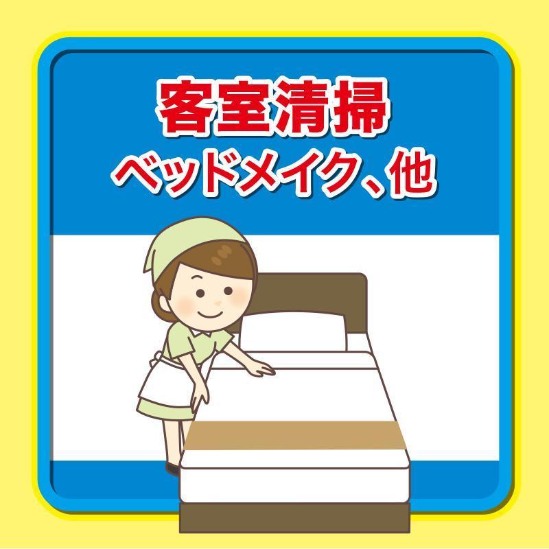 客室清掃/武田商事株式会社
