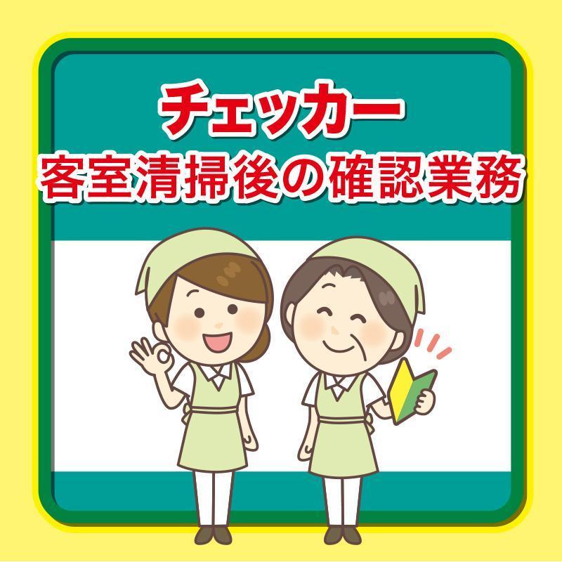 チェッカー/武田商事株式会社