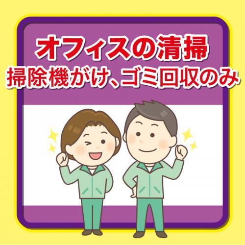 オフィスの清掃/武田商事株式会社