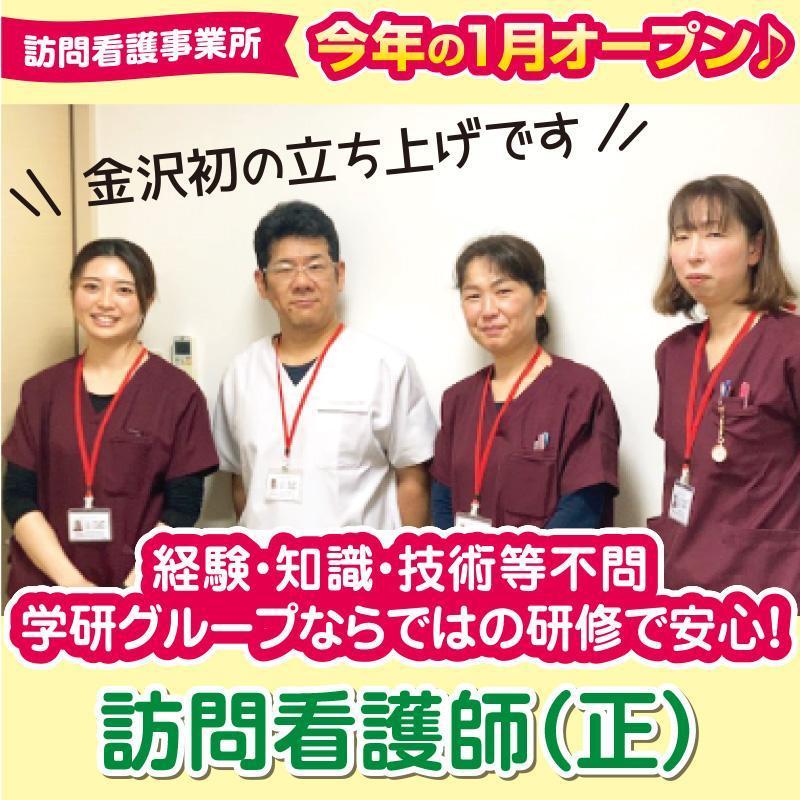 訪問看護師(正社員)/株式会社学研ココファン・ナーシング