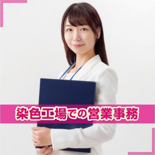 【かほく市】染色工場での営業事務/株式会社メビウス