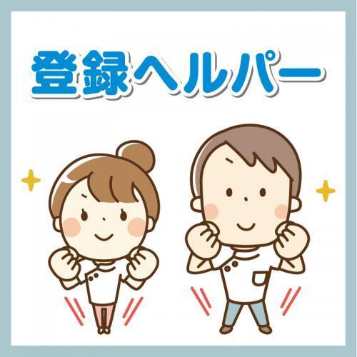 登録ヘルパー【金沢市南部】/ヘルパーステーション そよ風