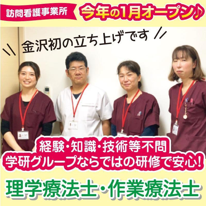 理学療法士・作業療法士(正社員)/株式会社学研ココファン・ナーシング