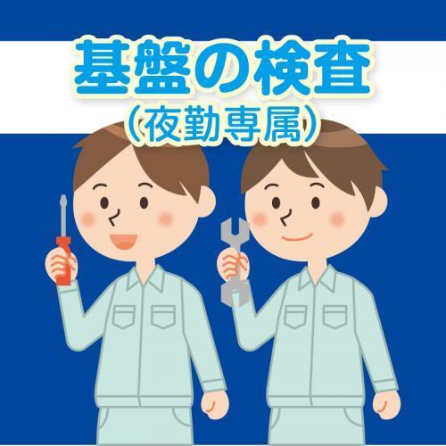 【かほく市】基盤の検査(夜勤専属)/株式会社 イスズ