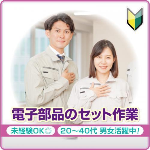 【白山市】電子部品のセット作業/株式会社メビウス