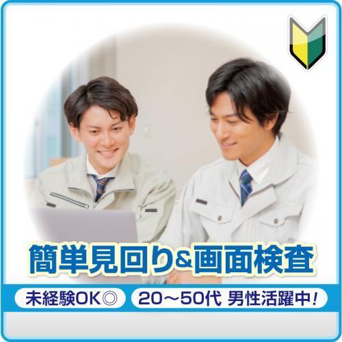 【白山市】簡単見回り&画面検査/株式会社メビウス