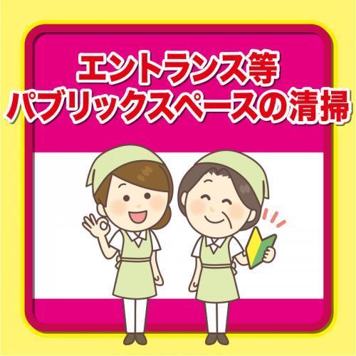 エントランス等パブリックスペースの清掃/武田商事株式会社