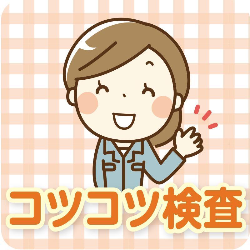 コツコツ検査/株式会社ワイズ   金沢営業所