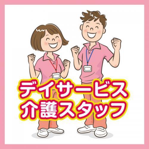 【金沢市西泉】デイサービス介護スタッフ/株式会社パレネ