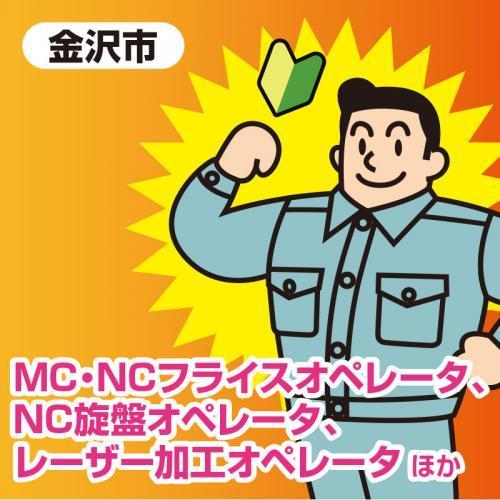 【金沢市】機械工/ヒューマンウィーズ21株式会社