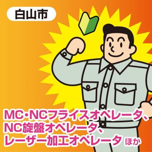 【白山市】機械工/ヒューマンウィーズ21株式会社