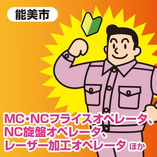 【能美市】機械工/ヒューマンウィーズ21株式会社