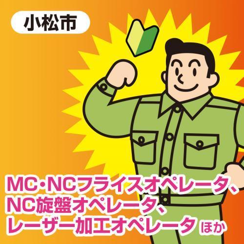 【小松市】機械工/ヒューマンウィーズ21株式会社