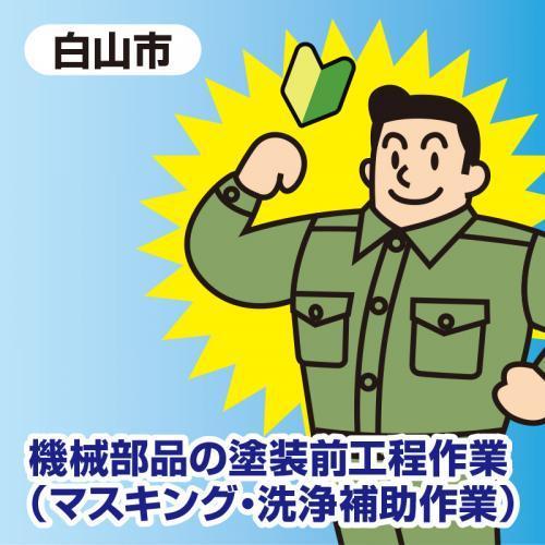 【白山市】機械部品の塗装前工程作業/ヒューマンウィーズ21株式会社