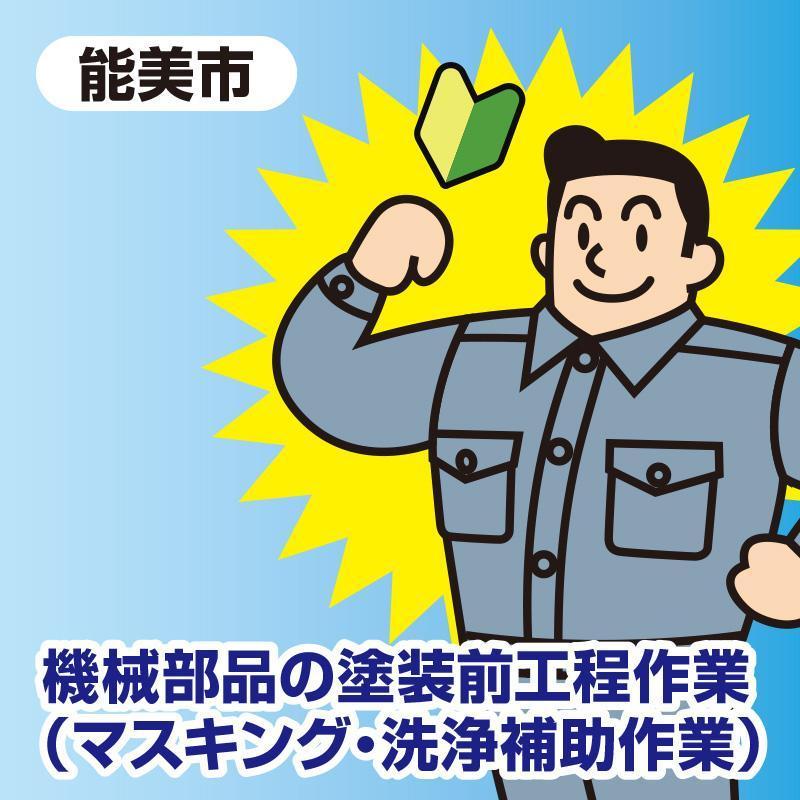 【能美市】機械部品の塗装前工程作業/ヒューマンウィーズ21株式会社