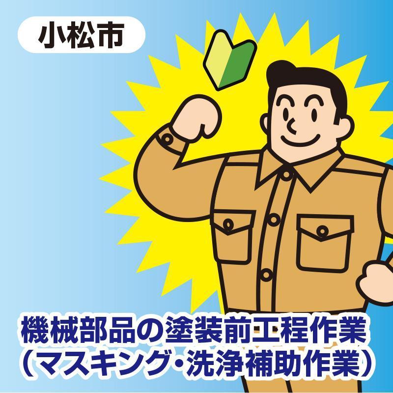 【小松市】機械部品の塗装前工程作業/ヒューマンウィーズ21株式会社