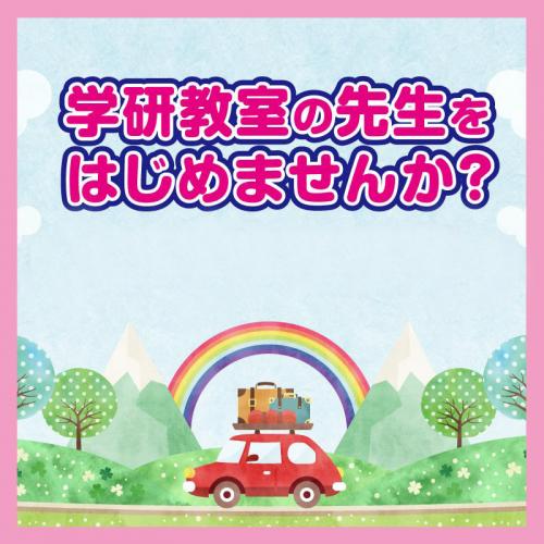 学研教室のアシスタント/学研教室  金沢事務局