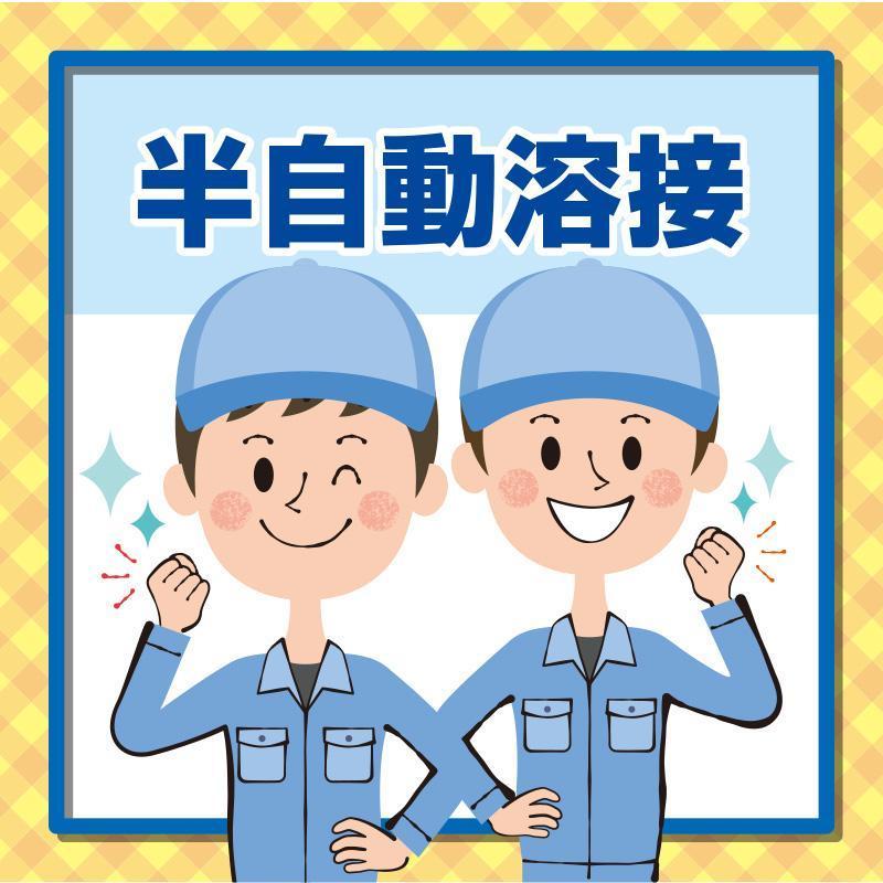 【金沢市】半自動溶接/株式会社 イスズ