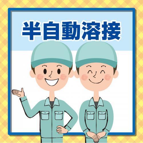 【能美市】半自動溶接/株式会社 イスズ